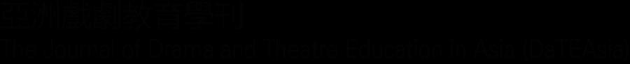 亞洲戲劇教育學刊 The Journal of Drama and Theatre Education in Aisa (DaTEAsia)